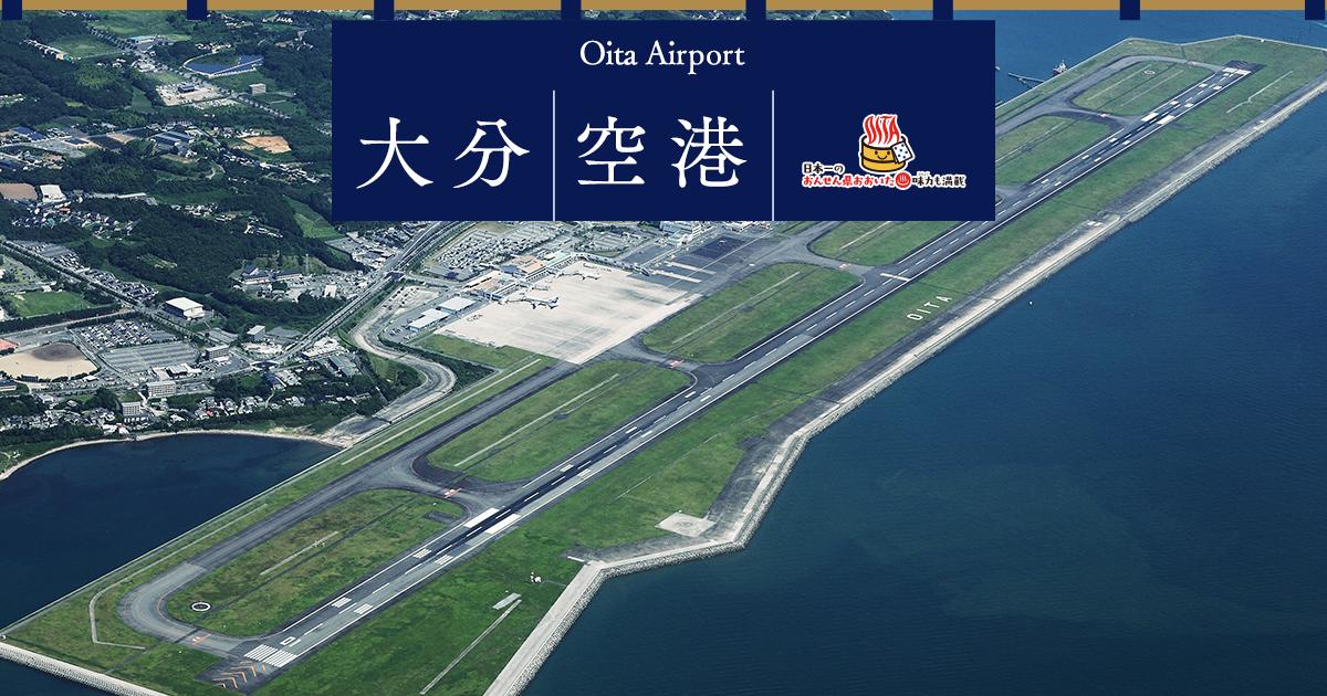 大分空港 Welcome to Oita Airport